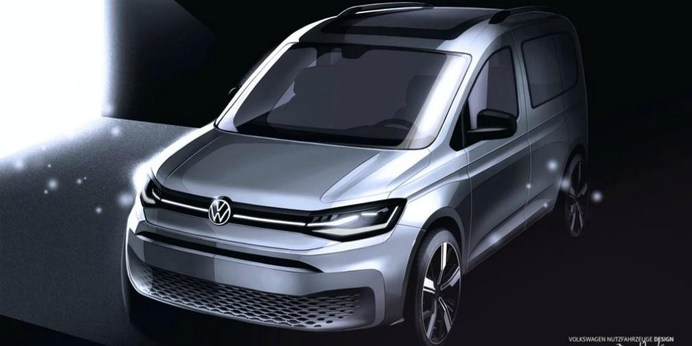 Volkswagen показал внешность нового Caddy