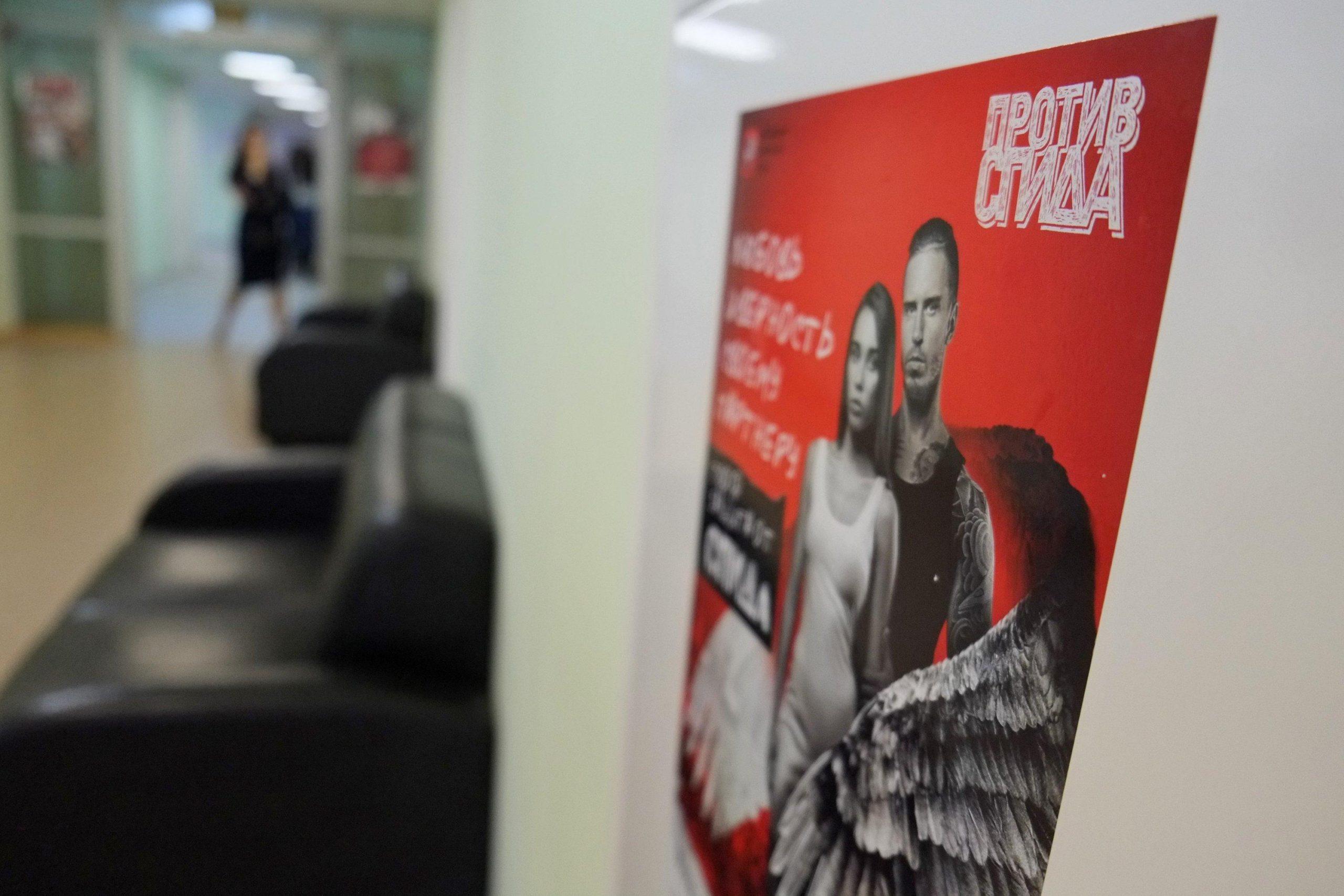 Почему в России жизнь ВИЧ-инфицированных похожа на ад
