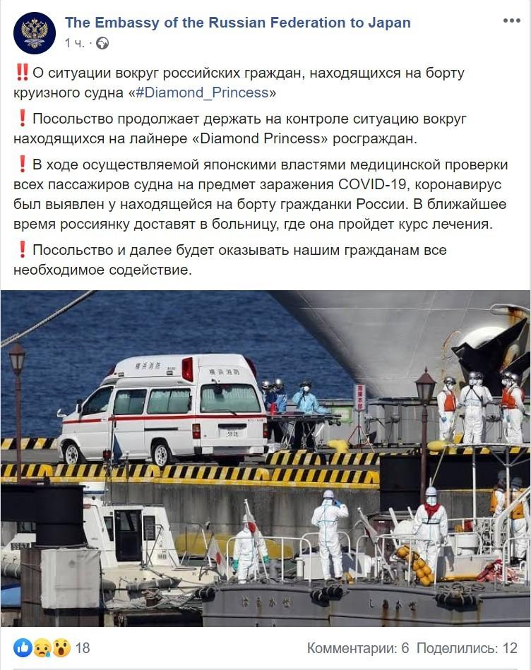 Гражданка РФ заразилась коронавирусом