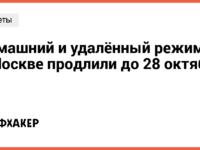 Домашний и удалённый режимы в Москве продлили до 28 октября