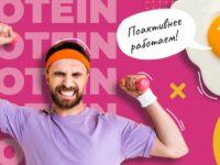Почему протеин нужен не только спортсменам