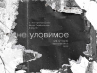 Главные события в Москве с 5 по 11 октября