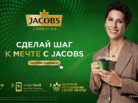 Jacobs и Ирина Горбачева запустили онлайн-марафон