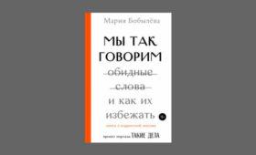 «Мы так говорим»: корреспондент «Таких дел» издала книгу о корректной лексике