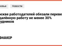 В Москве работодателей обязали перевести на удалённую работу не менее 30% сотрудников