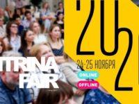 Дизайн-саммит Vitrina Fair 2020