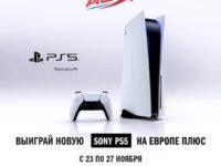 «Европа Плюс» проводит акцию, в которой можно выиграть Sony PlayStation 5