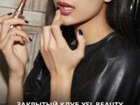 Запуск программы лояльности Yves Saint Laurent Beauty и другие бьюти-новости недели