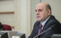 Михаил Владимирович Мишустин