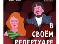 Что нужно знать о современном театре? И при чем тут Квентин Тарантино? Весело и доходчиво в подкастах Варвары Шмыковой