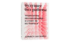 В России вышла книга, переведенная и оформленная искусственным интеллектом