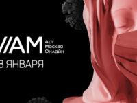 Главные события в Москве с 25 по 31 января