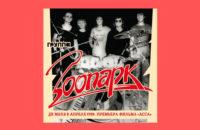 Вышел альбом группы «Зоопарк» 1988 года