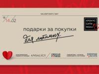Дарите с любовью: в«Крокус Сити Молле» пройдет романтический уикенд