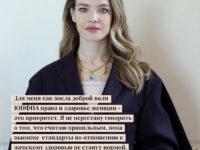 Наталья Водянова стала послом доброй воли UNFPA по вопросам сексуального и репродуктивного здоровья