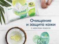 Очищение и защита кожи малыша: новые влажные салфетки Pampers с маслом кокоса