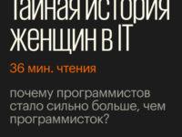 Отрывок статьи The New York Times «Тайная история женщин в IT» на русском языке
