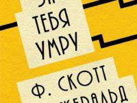 Успеть за вечер: 7 увлекательных книг с короткими рассказами