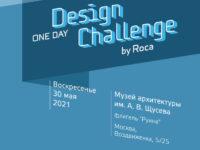 Дизайн-конкурс Roca One Day Design Challenge
