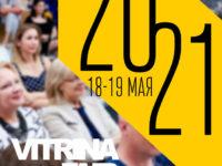Дизайн-саммит Vitrina Fair 2021