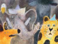 ТОП-5 детских книг для летнего чтения: выбор издательства «Поляндрия»