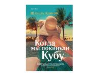 5 книг о путешествиях без границ